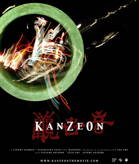 kanzeon_blog
