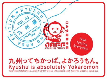 JAFF_kyushu