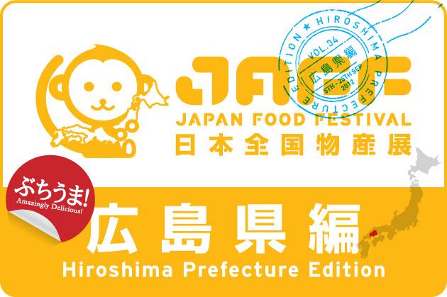 JAFF: Hiroshima Edition