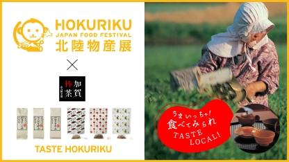 Hokuriku Japan Food Festival: Kagaboucha Maruhachi Seichajo
