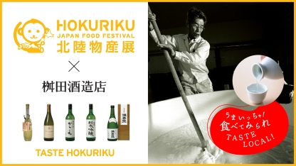 Hokuriku Japan Food Festival: Masuda Sake