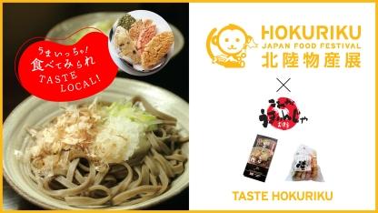 Hokuriku Japan Food Festival: Otuya