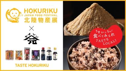 Hokuriku Japan Food Yamagen Jouzou