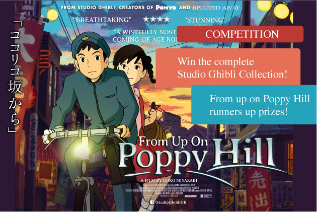 from up on poppy hill competition