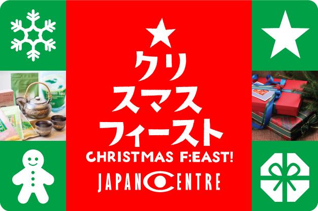 Christmas F:east