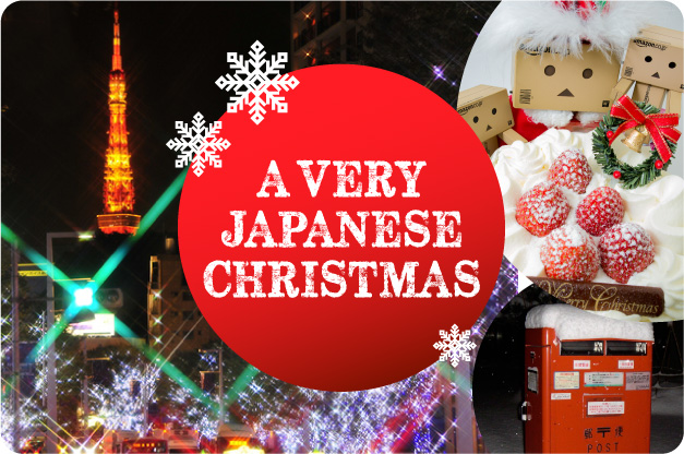 Japanese Christmas.A Very Japanese Christmas Japancentre Blog