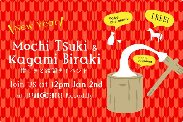 New Year Mochi Tsuki & Kagami Biraki