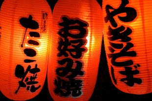 Izakaya Sign - Joel Legassie - flickr
