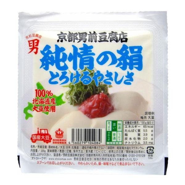 tofu - naive boy
