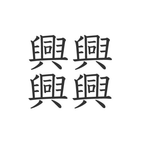 Hardest Japanese kanji