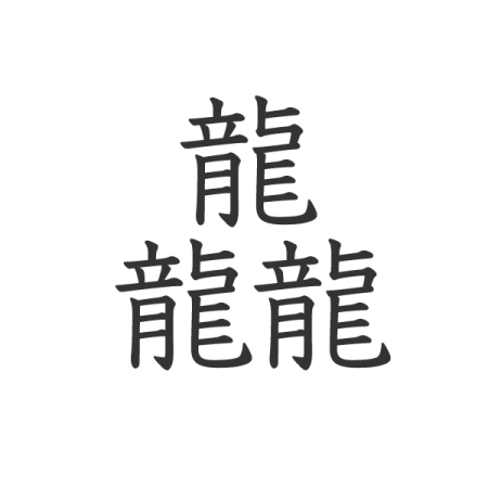 Top 5 hardest Japanese kanji – Japancentre blog