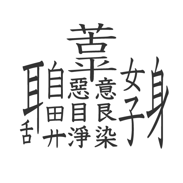 Top 5 Hardest Japanese Kanji Japancentre Blog